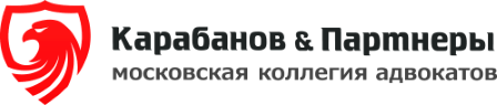 «Карабанов и Партнеры»